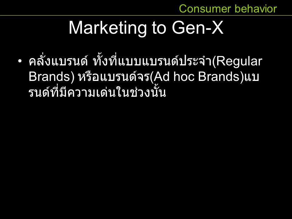 Marketing to Gen-X คลั่งแบรนด์ ทั้งที่แบบแบรนด์ประจำ (Regular Brands) หรือแบรนด์จร (Ad hoc Brands) แบ รนด์ที่มีความเด่นในช่วงนั้น Consumer behavior