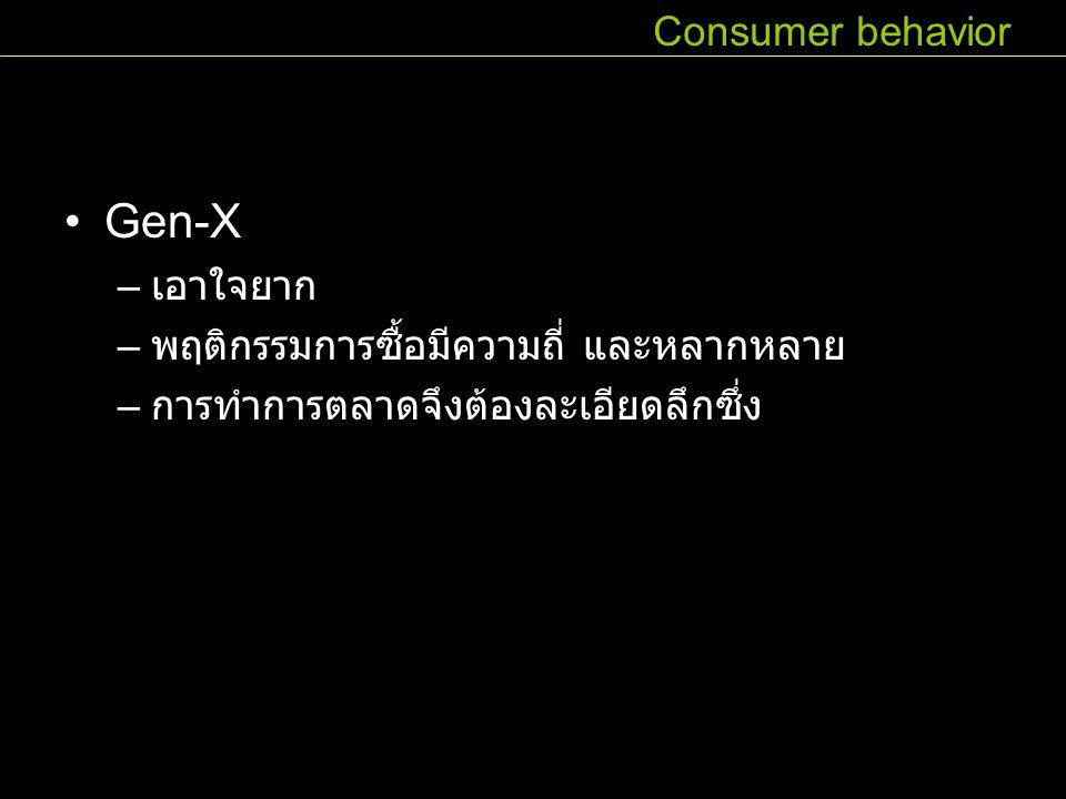 Gen-X – เอาใจยาก – พฤติกรรมการซื้อมีความถี่ และหลากหลาย – การทำการตลาดจึงต้องละเอียดลึกซึ่ง Consumer behavior