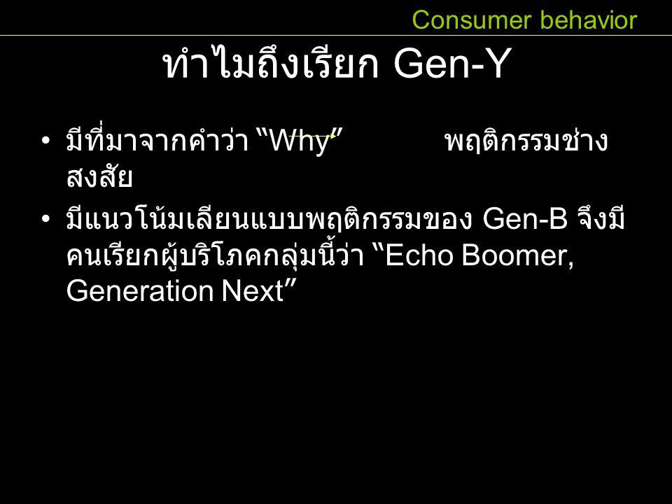 """ทำไมถึงเรียก Gen-Y มีที่มาจากคำว่า """"Why"""" พฤติกรรมช่าง สงสัย มีแนวโน้มเลียนแบบพฤติกรรมของ Gen-B จึงมี คนเรียกผู้บริโภคกลุ่มนี้ว่า """"Echo Boomer, Generat"""