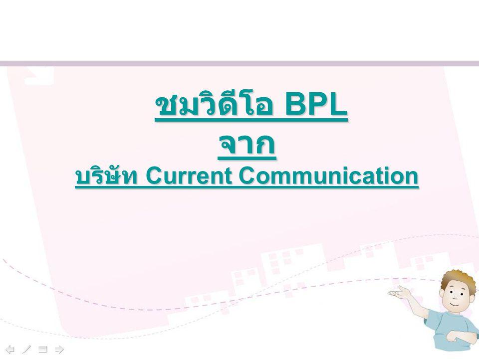 ชมวิดีโอ BPL ชมวิดีโอ BPL จาก บริษัท Current Communication บริษัท Current Communication