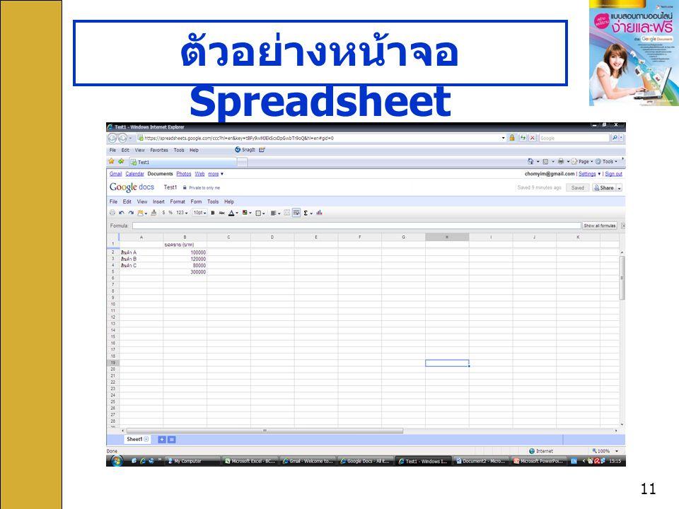 11 ตัวอย่างหน้าจอ Spreadsheet