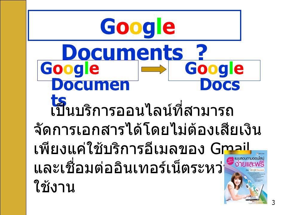 3 Google Documents .