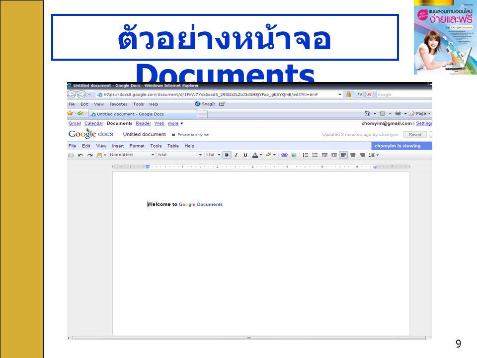 9 ตัวอย่างหน้าจอ Documents