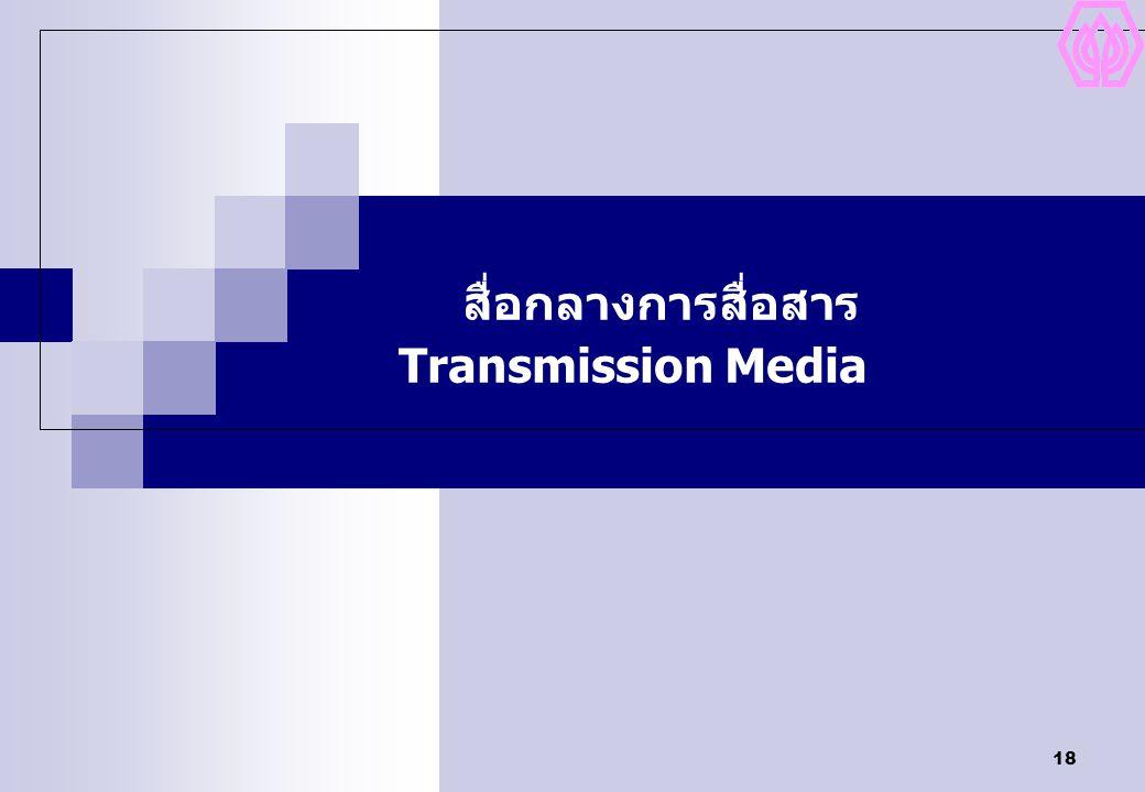 18 สื่อกลางการสื่อสาร Transmission Media