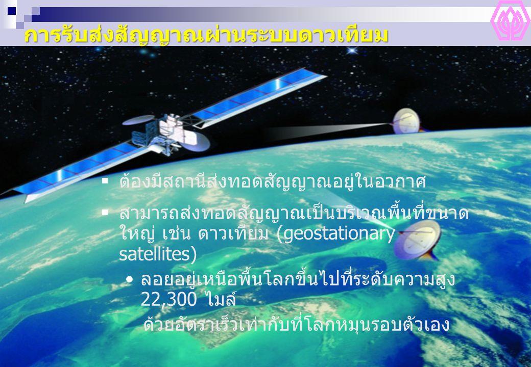 35  ต้องมีสถานีส่งทอดสัญญาณอยู่ในอวกาศ  สามารถส่งทอดสัญญาณเป็นบริเวณพื้นที่ขนาด ใหญ่ เช่น ดาวเทียม (geostationary satellites) ลอยอยู่เหนือพื้นโลกขึ้