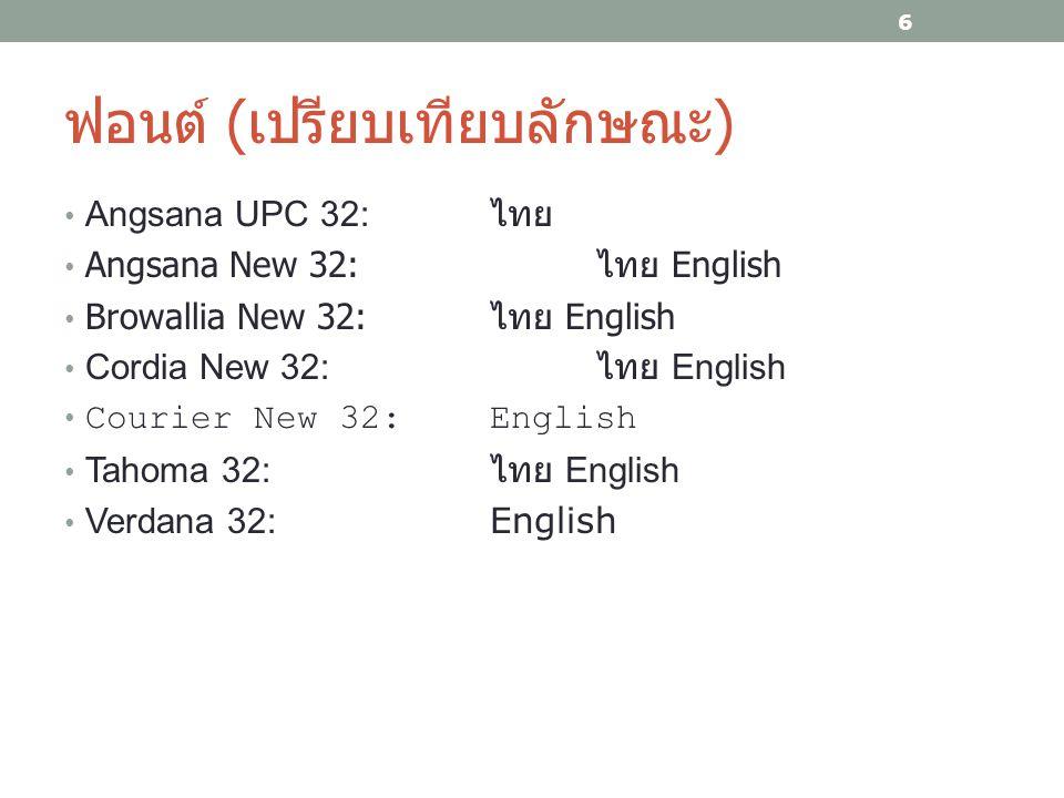 ฟอนต์ ( เปรียบเทียบลักษณะ ) Angsana UPC 32: ไทย Angsana New 32: ไทย English Browallia New 32: ไทย English Cordia New 32: ไทย English Courier New 32: E