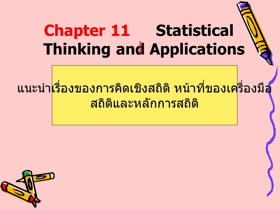 Chapter 11Statistical Thinking and Applications แนะนำเรื่องของการคิดเชิงสถิติ หน้าที่ของเครื่องมือ สถิติและหลักการสถิติ
