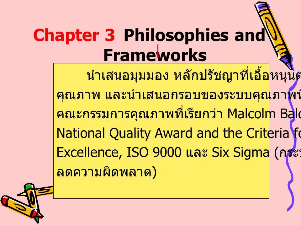 Chapter 3 Philosophies and Frameworks นำเสนอมุมมอง หลักปรัชญาที่เอื้อหนุนต่อระบบ คุณภาพ และนำเสนอกรอบของระบบคุณภาพที่กำหนดโดย คณะกรรมการคุณภาพที่เรียก