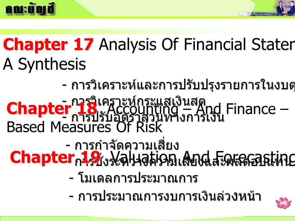 Chapter 17 Chapter 17 Analysis Of Financial Statements : A Synthesis - การวิเคราะห์และการปรับปรุงรายการในงบดุล - การวิเคราะห์กระแสเงินสด - การปรับอัตร