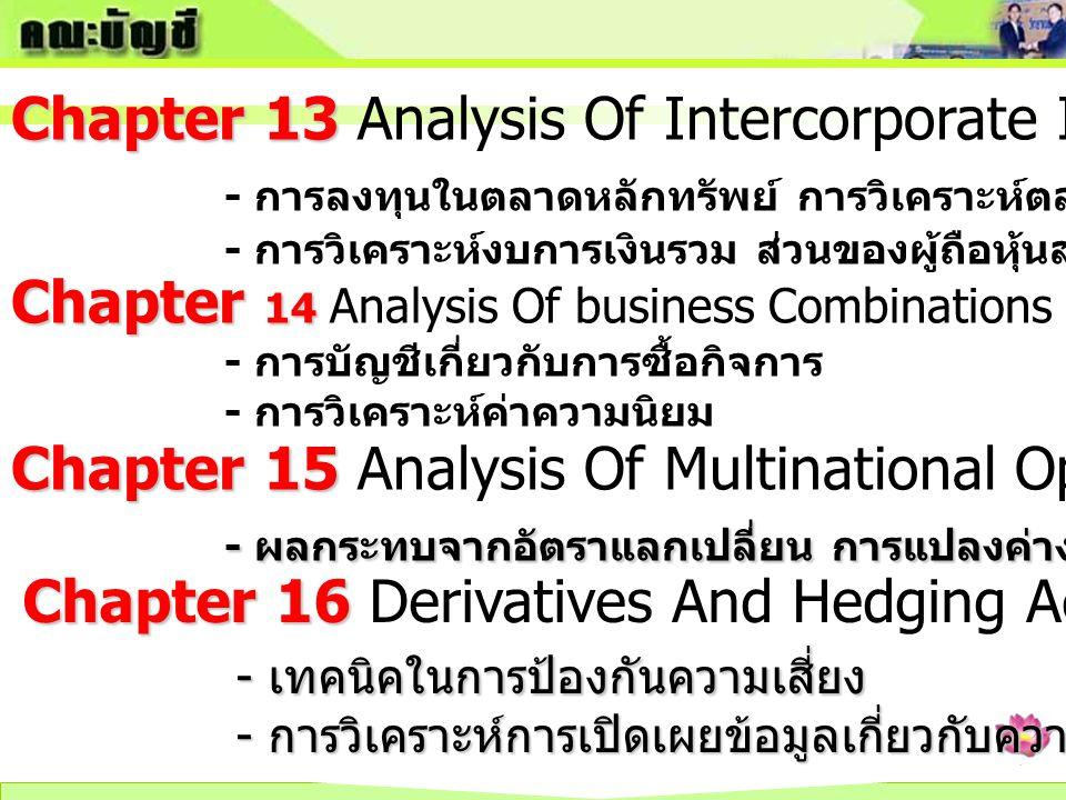 Chapter 13 Chapter 13 Analysis Of Intercorporate Investment - การลงทุนในตลาดหลักทรัพย์ การวิเคราะห์ตลาดหลักทรัพย์ - การวิเคราะห์งบการเงินรวม ส่วนของผู