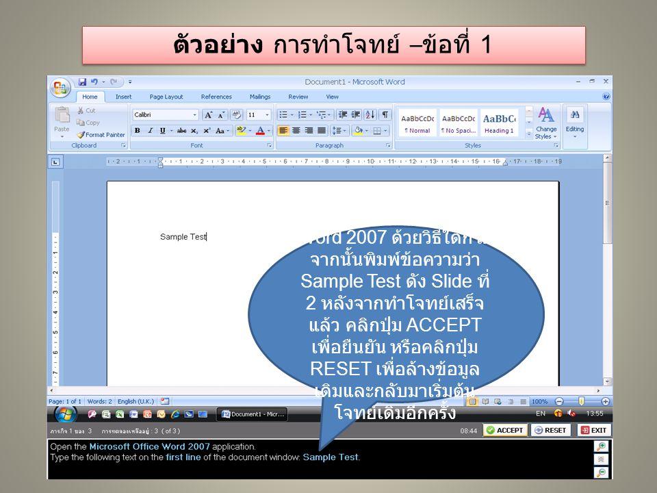 ตัวอย่าง การทำโจทย์ – ข้อที่ 1 จาก slide 1 เปิดโปรแกรม Word 2007 ด้วยวิธีใดก็ได้ จากนั้นพิมพ์ข้อความว่า Sample Test ดัง Slide ที่ 2 หลังจากทำโจทย์เสร็