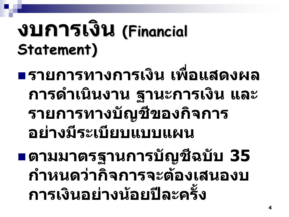 4 งบการเงิน (Financial Statement) รายการทางการเงิน เพื่อแสดงผล การดำเนินงาน ฐานะการเงิน และ รายการทางบัญชีของกิจการ อย่างมีระเบียบแบบแผน ตามมาตรฐานการ