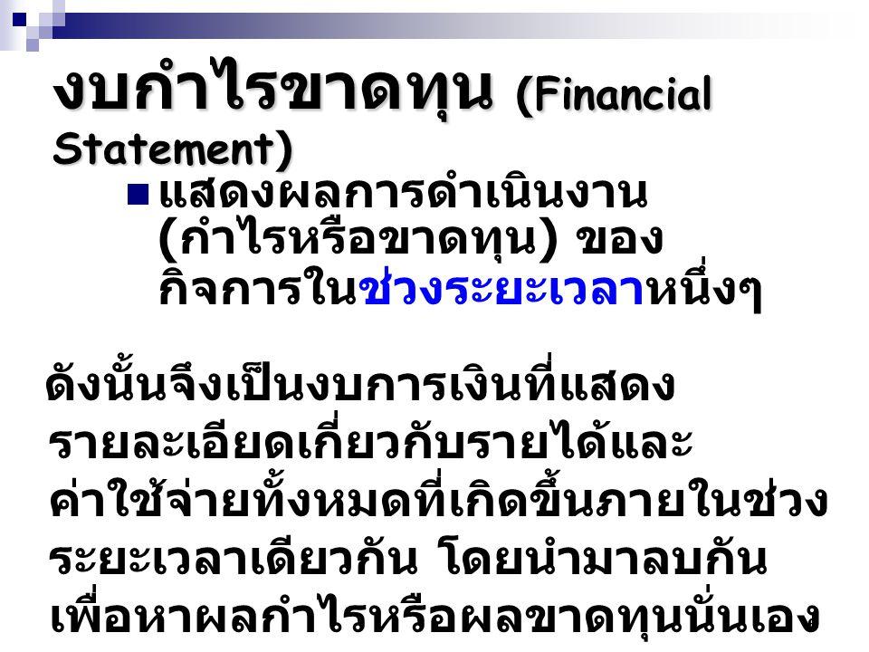 6 งบกำไรขาดทุน (Financial Statement) แสดงผลการดำเนินงาน ( กำไรหรือขาดทุน ) ของ กิจการในช่วงระยะเวลาหนึ่งๆ ดังนั้นจึงเป็นงบการเงินที่แสดง รายละเอียดเกี