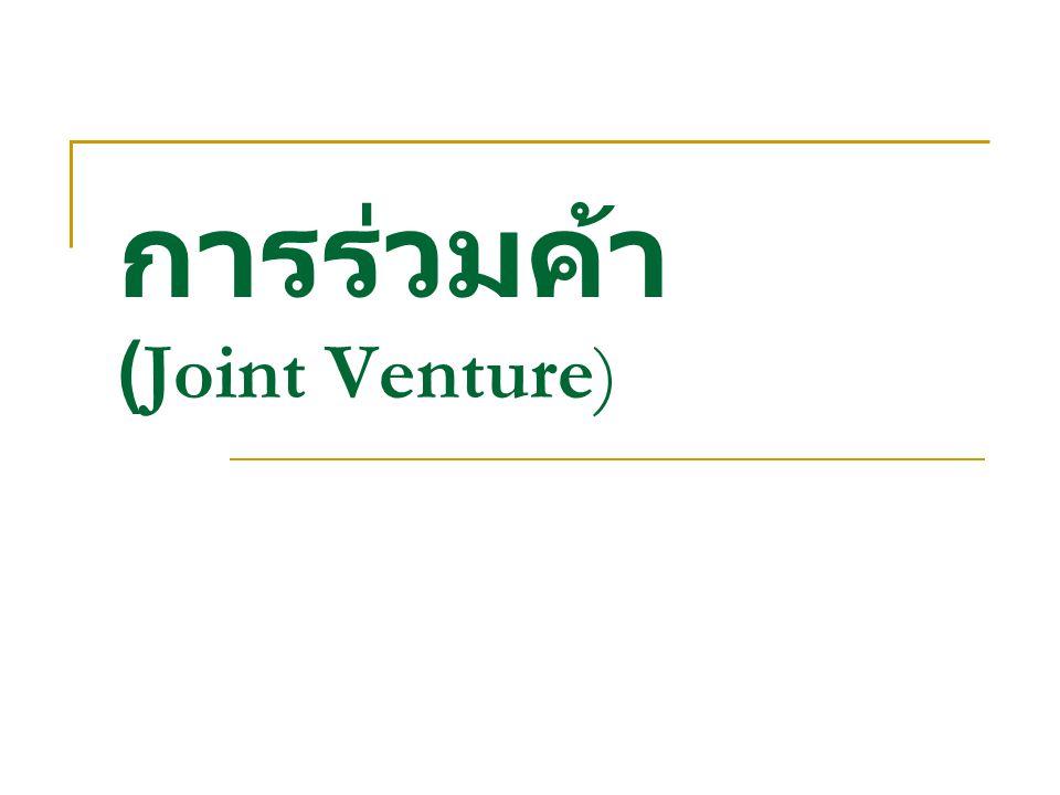 การร่วมค้า การร่วมค้า ( Joint Venture ) หมายถึง การที่บุคคล ตั้งแต่ 2 คนหรือกิจการตั้งแต่ 2 กิจการขึ้น ไปร่วมประกอบการค้า ชั่วคราว มีขอบเขตจำกัด และตั้งขึ้นเพื่อ วัตถุประสงค์ในการ ดำเนินงานอย่างใดอย่างหนึ่งโดยเฉพาะ โดยหวังผลกำไรเพื่อนำมา แบ่งกันตามสัญญา ลักษณะคล้ายกับการ เป็นหุ้นส่วนเพียงแต่เป็น การดำเนินธุรกิจเป็นการชั่วคราว