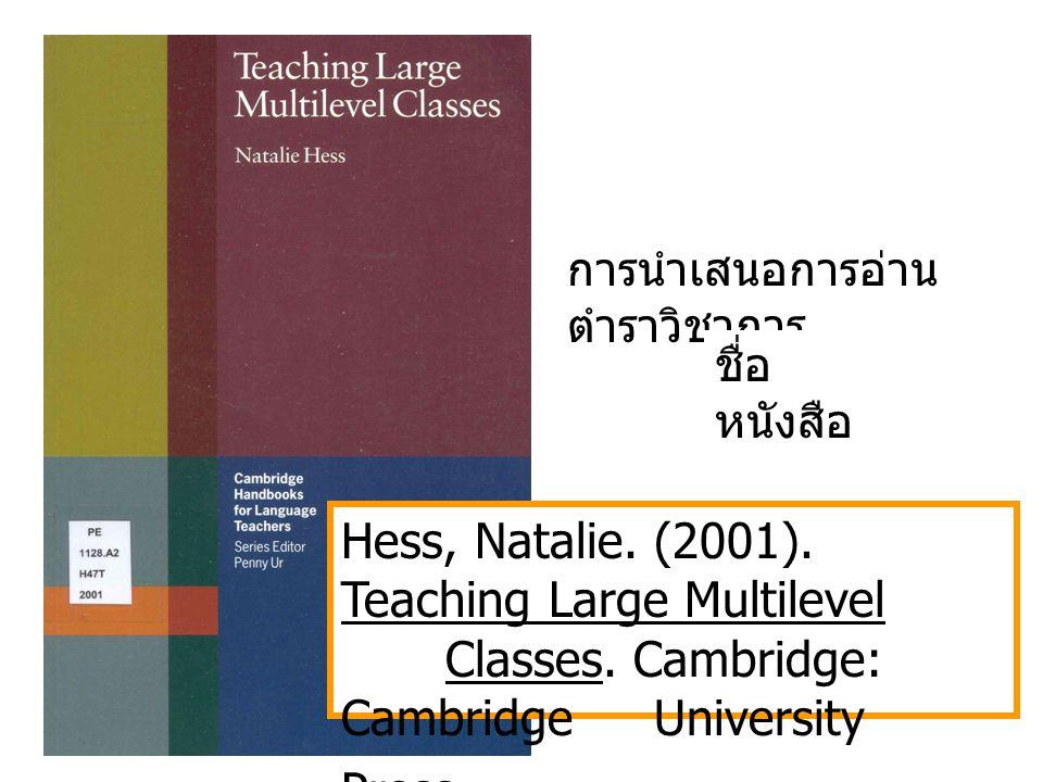 การนำเสนอการอ่าน ตำราวิชาการ Hess, Natalie. (2001).