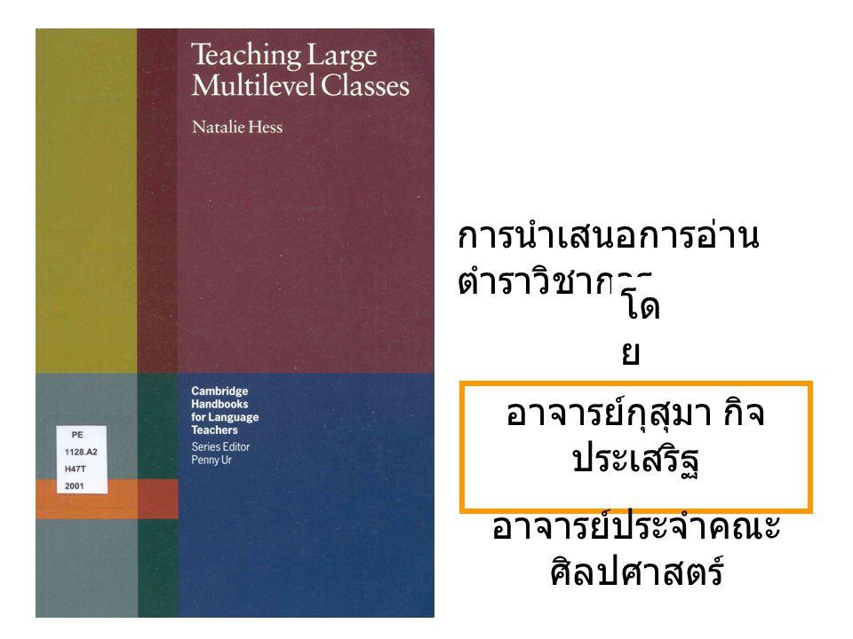 การนำเสนอการอ่าน ตำราวิชาการ โด ย อาจารย์กุสุมา กิจ ประเสริฐ อาจารย์ประจำคณะ ศิลปศาสตร์