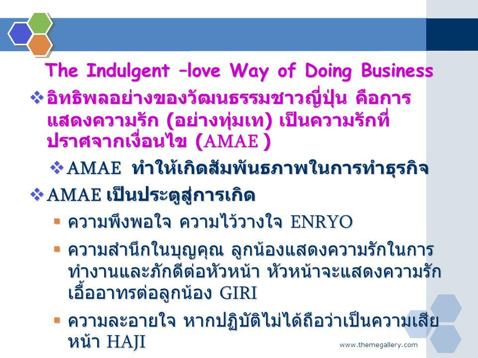 www.themegallery.com The Indulgent –love Way of Doing Business  อิทธิพลอย่างของวัฒนธรรมชาวญี่ปุ่น คือการ แสดงความรัก ( อย่างทุ่มเท ) เป็นความรักที่ ป