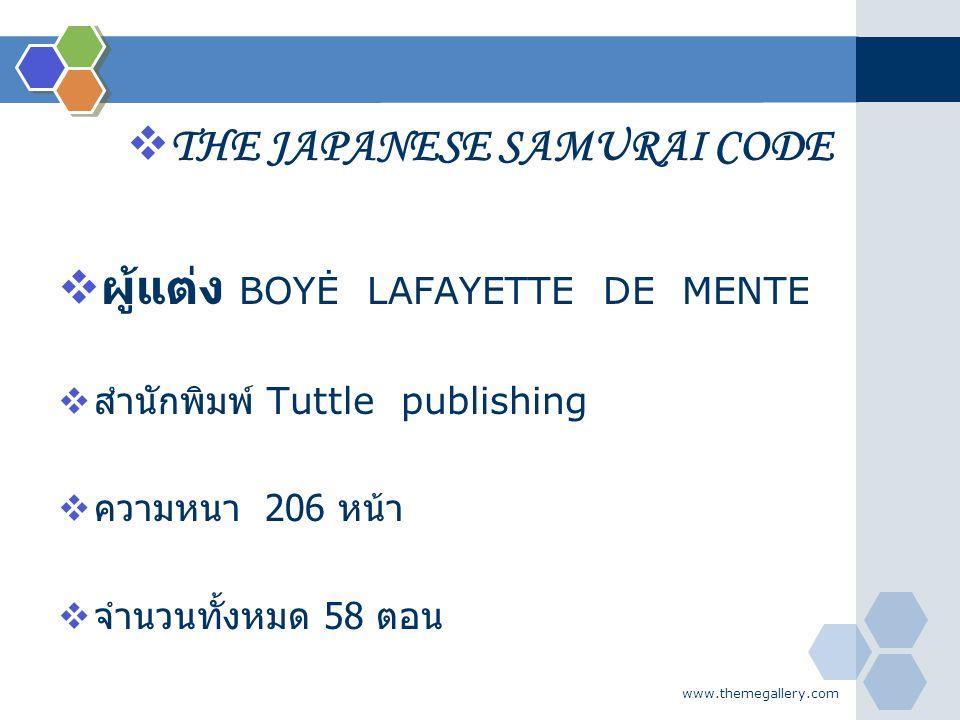 www.themegallery.com  THE JAPANESE SAMURAI CODE  ผู้แต่ง BOYĖ LAFAYETTE DE MENTE  สำนักพิมพ์ Tuttle publishing  ความหนา 206 หน้า  จำนวนทั้งหมด 58