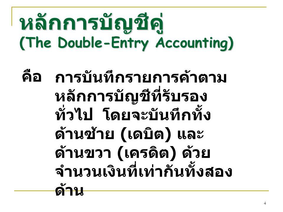 4 หลักการบัญชีคู่ (The Double-Entry Accounting) การบันทึกรายการค้าตาม หลักการบัญชีที่รับรอง ทั่วไป โดยจะบันทึกทั้ง ด้านซ้าย ( เดบิต ) และ ด้านขวา ( เค