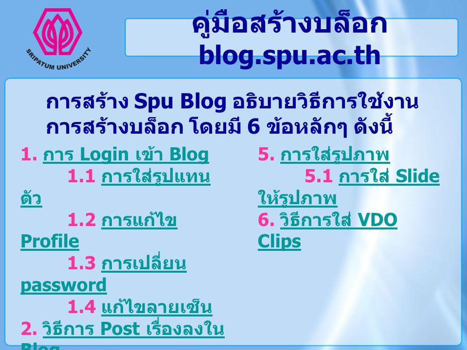 คู่มือสร้างบล็อก blog.spu.ac.th การสร้าง Spu Blog อธิบายวิธีการใช้งาน การสร้างบล็อก โดยมี 6 ข้อหลักๆ ดังนี้ 1. การ Login เข้า Blog การ Login เข้า Blog
