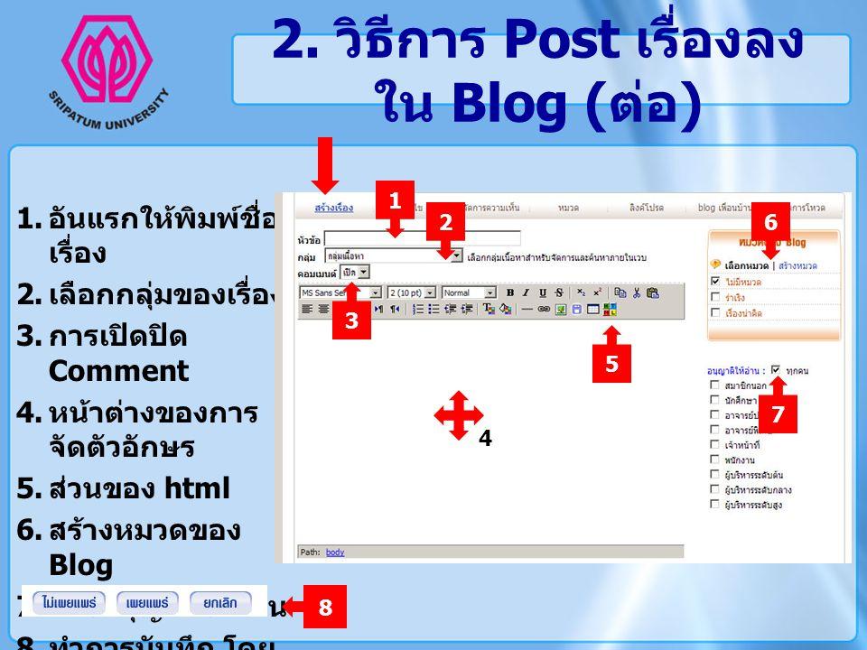 2. วิธีการ Post เรื่องลง ใน Blog ( ต่อ ) 1. อันแรกให้พิมพ์ชื่อ เรื่อง 2. เลือกกลุ่มของเรื่อง 3. การเปิดปิด Comment 4. หน้าต่างของการ จัดตัวอักษร 5. ส่