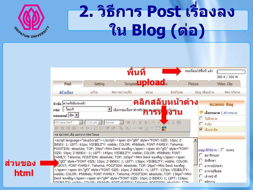 2. วิธีการ Post เรื่องลง ใน Blog ( ต่อ ) ส่วนของ html พื้นที่ upload คลิกสลับหน้าต่าง การทำงาน