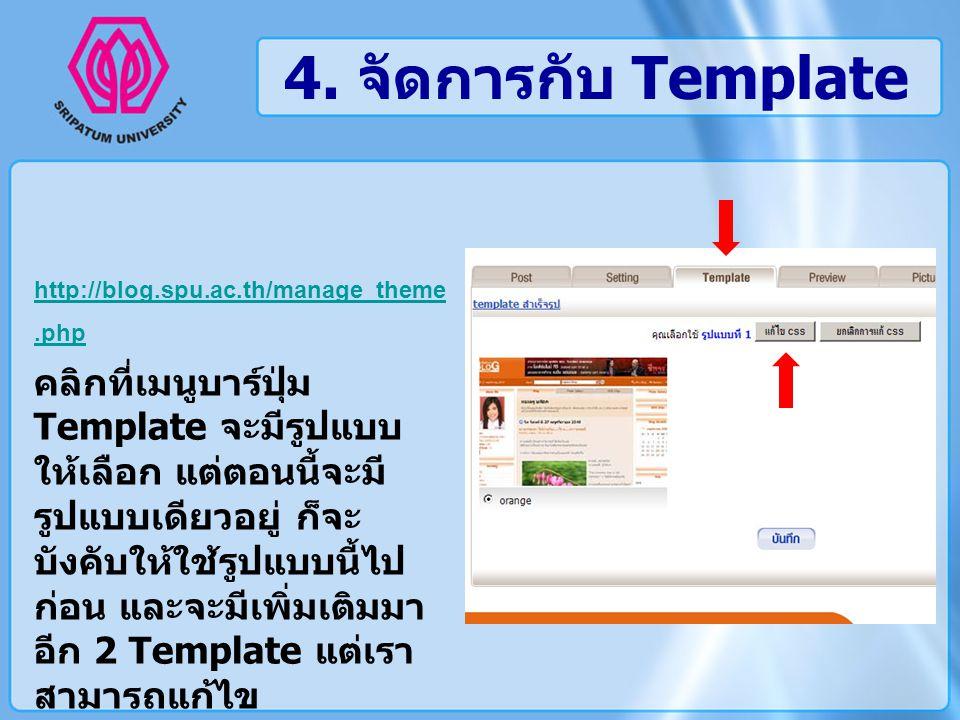 4. จัดการกับ Template http://blog.spu.ac.th/manage_theme.php คลิกที่เมนูบาร์ปุ่ม Template จะมีรูปแบบ ให้เลือก แต่ตอนนี้จะมี รูปแบบเดียวอยู่ ก็จะ บังคั