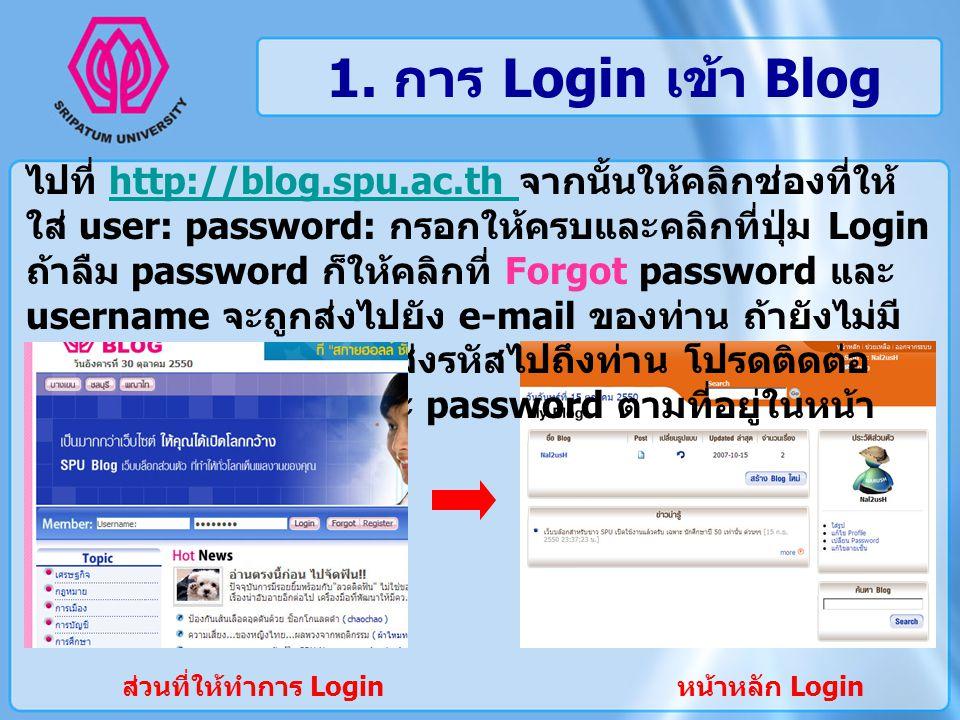 1. การ Login เข้า Blog ไปที่ http://blog.spu.ac.th จากนั้นให้คลิกช่องที่ให้ ใส่ user: password: กรอกให้ครบและคลิกที่ปุ่ม Login ถ้าลืม password ก็ให้คล