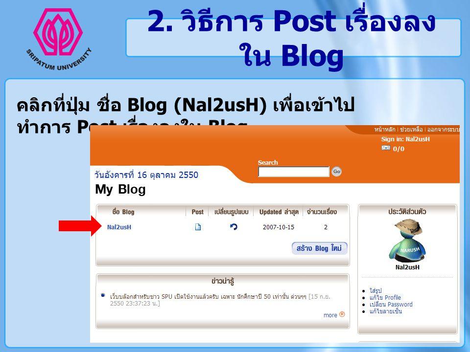 2. วิธีการ Post เรื่องลง ใน Blog คลิกที่ปุ่ม ชื่อ Blog (Nal2usH) เพื่อเข้าไป ทำการ Post เรื่องลงใน Blog