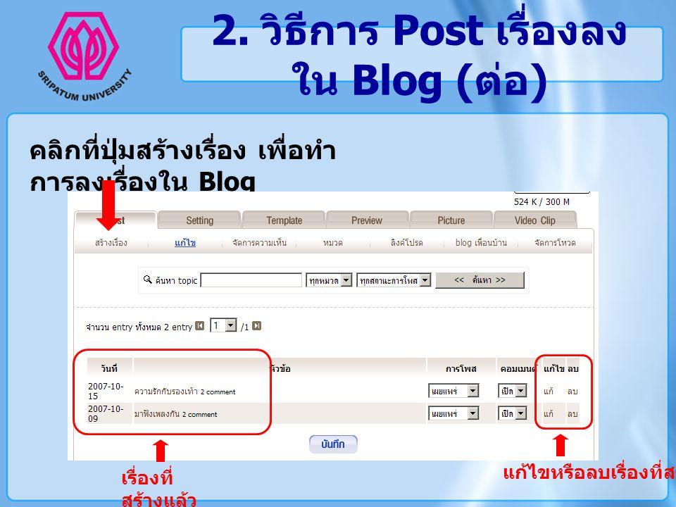 2. วิธีการ Post เรื่องลง ใน Blog ( ต่อ ) คลิกที่ปุ่มสร้างเรื่อง เพื่อทำ การลงเรื่องใน Blog เรื่องที่ สร้างแล้ว แก้ไขหรือลบเรื่องที่สร้าง