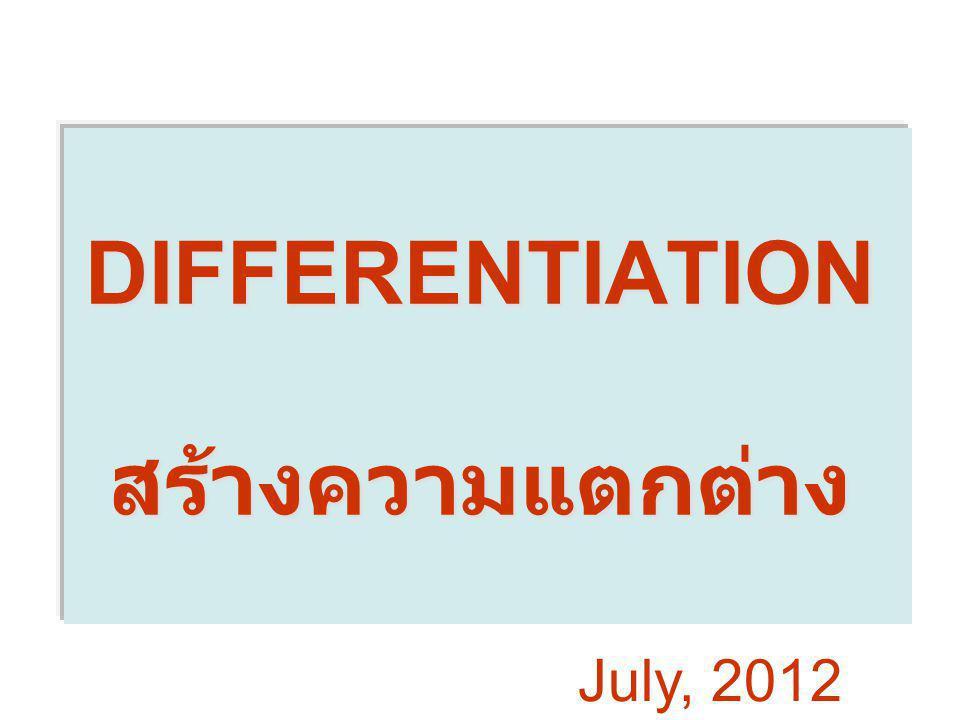 July, 2012 DIFFERENTIATION สร้างความแตกต่าง