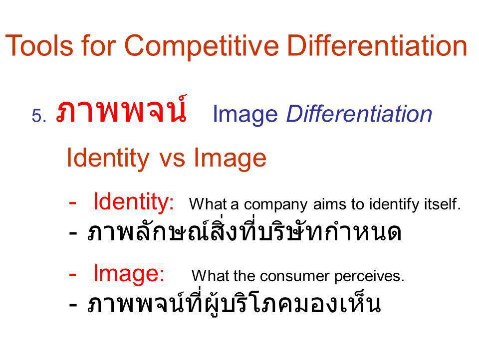 5. ภาพพจน์ Image Differentiation -Identity : What a company aims to identify itself. - ภาพลักษณ์สิ่งที่บริษัทกำหนด Identity vs Image -Image : What the