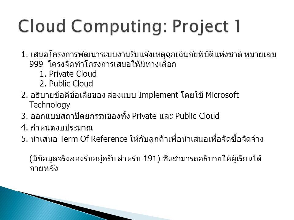 1. เสนอโครงการพัฒนาระบบงานรับแจังเหตุฉุกเฉินภัยพิบัติแห่งชาติ หมายเลข 999 โครงจัดทำโครงการเสนอให้มีทางเลือก 1. Private Cloud 2. Public Cloud 2. อธิบาย