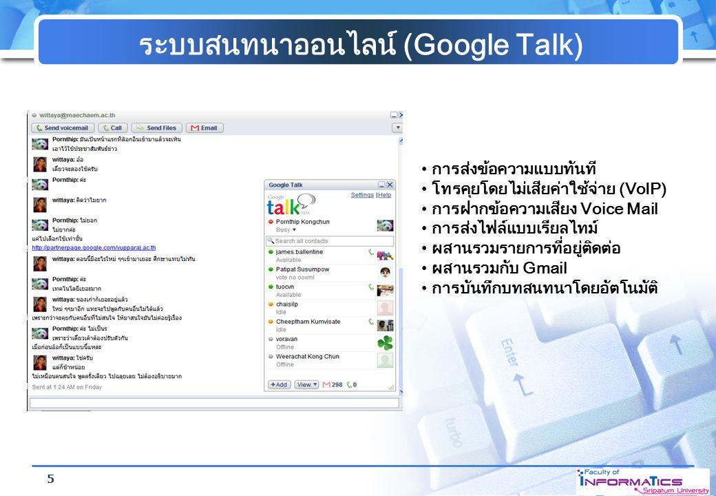 ระบบสนทนาออนไลน์ (Google Talk) การส่งข้อความแบบทันที โทรคุยโดยไม่เสียค่าใช้จ่าย (VoIP) การฝากข้อความเสียง Voice Mail การส่งไฟล์แบบเรียลไทม์ ผสานรวมราย
