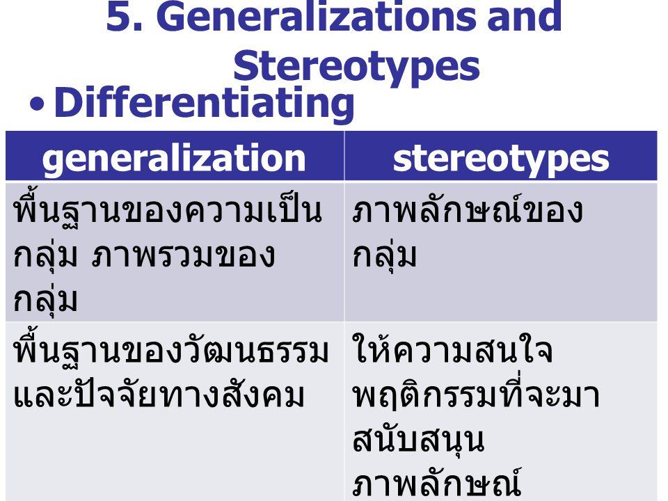 5. Generalizations and Stereotypes Differentiating generalization from stereotypes generalizationstereotypes พื้นฐานของความเป็น กลุ่ม ภาพรวมของ กลุ่ม