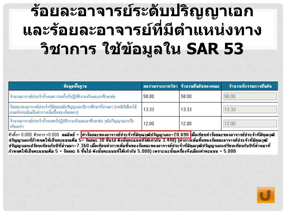 ร้อยละอาจารย์ระดับปริญญาเอก และร้อยละอาจารย์ที่มีตำแหน่งทาง วิชาการ ใช้ข้อมูลใน SAR 53