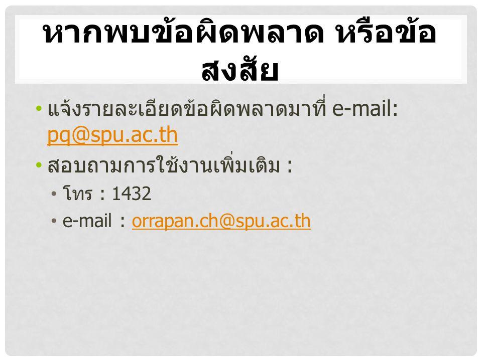 หากพบข้อผิดพลาด หรือข้อ สงสัย แจ้งรายละเอียดข้อผิดพลาดมาที่ e-mail: pq@spu.ac.th pq@spu.ac.th สอบถามการใช้งานเพิ่มเติม : โทร : 1432 e-mail : orrapan.ch@spu.ac.thorrapan.ch@spu.ac.th