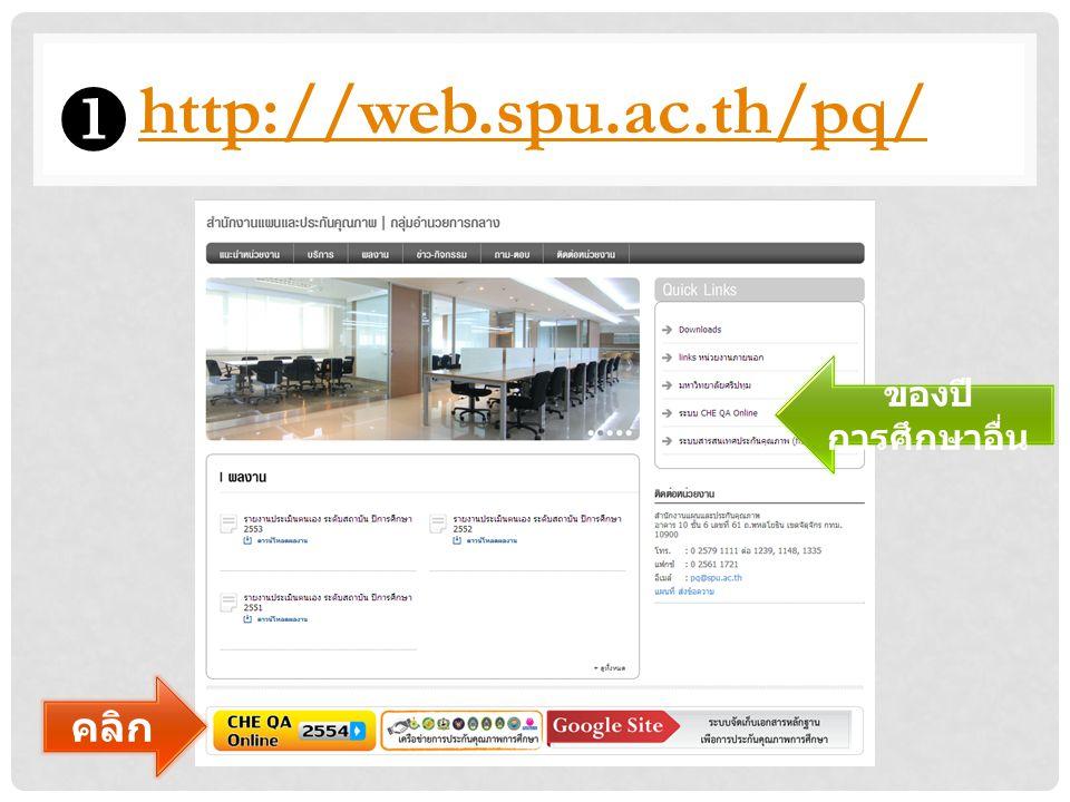 http://web.spu.ac.th/pq/ คลิก  ของปี การศึกษาอื่น