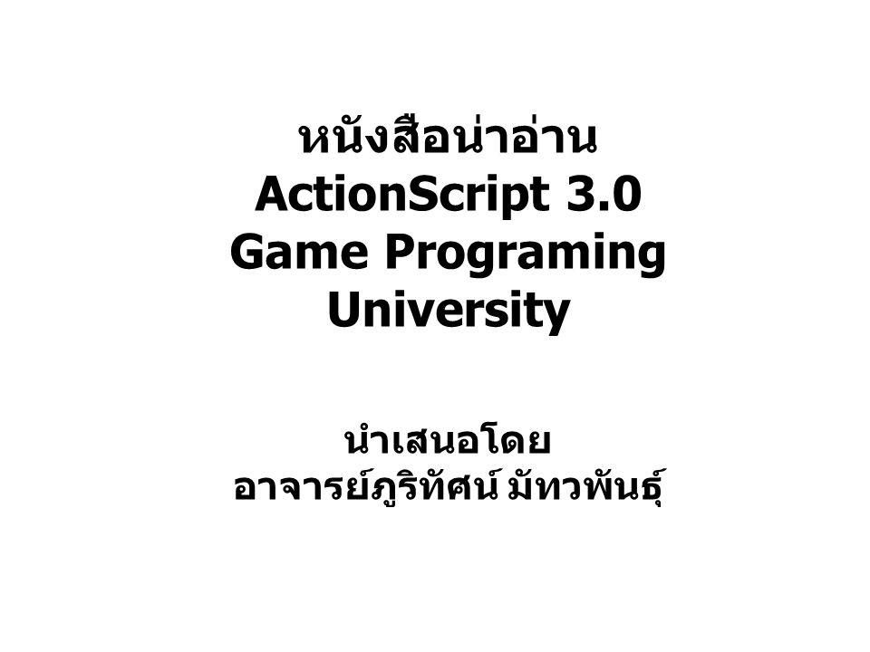 หนังสือน่าอ่าน ActionScript 3.0 Game Programing University นำเสนอโดย อาจารย์ภูริทัศน์ มัทวพันธุ์