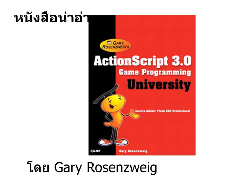 ภายในเล่ม ประกอบด้วย 1.การใช้ โปรแกรม Flash ActionScript 3.0 2.