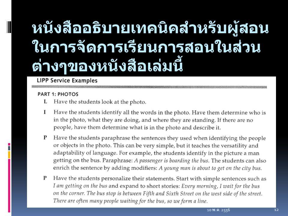 หนังสืออธิบายเทคนิคสำหรับผู้สอน ในการจัดการเรียนการสอนในส่วน ต่างๆของหนังสือเล่มนี้ 10 พ. ค. 2556 12