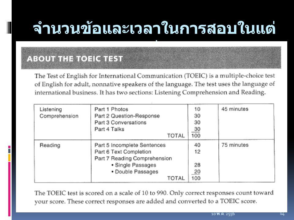 จำนวนข้อและเวลาในการสอบในแต่ ละส่วน 10 พ. ค. 2556 14