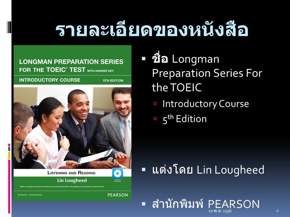 รายละเอียดของหนังสือ  ชื่อ Longman Preparation Series For the TOEIC  Introductory Course  5 th Edition  แต่งโดย Lin Lougheed  สำนักพิมพ์ PEARSON