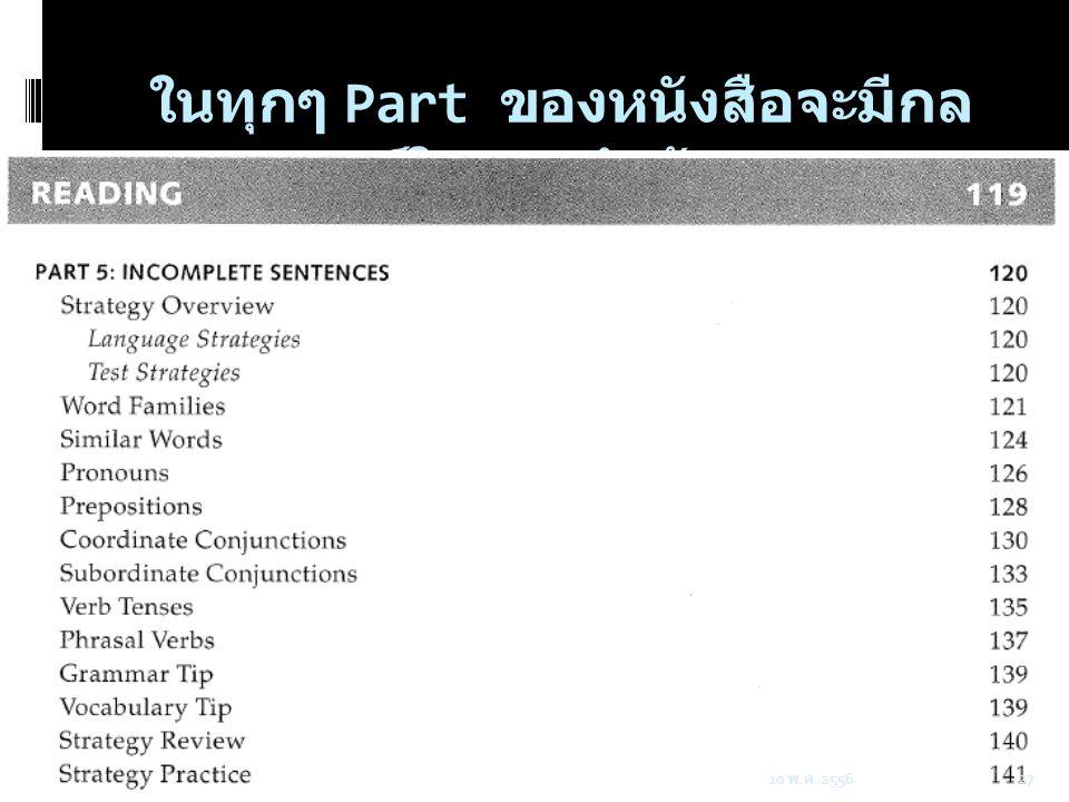 ในทุกๆ Part ของหนังสือจะมีกล ยุทธ์ในการทำข้อสอบ 10 พ. ค. 2556 27