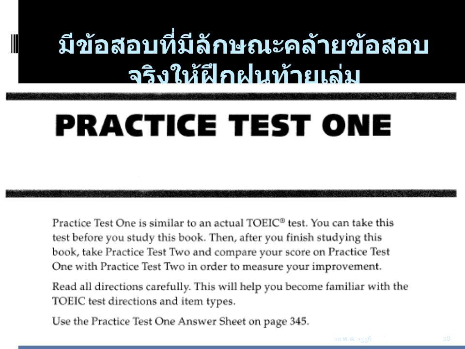 มีข้อสอบที่มีลักษณะคล้ายข้อสอบ จริงให้ฝึกฝนท้ายเล่ม 10 พ. ค. 2556 28