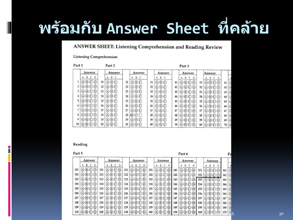พร้อมกับ Answer Sheet ที่คล้าย กับของจริง 10 พ. ค. 2556 30