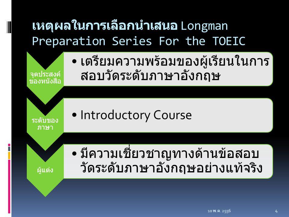เหตุผลในการเลือกนำเสนอ Longman Preparation Series For the TOEIC จุดประสงค์ ของหนังสือ เตรียมความพร้อมของผู้เรียนในการ สอบวัดระดับภาษาอังกฤษ ระดับของ ภ