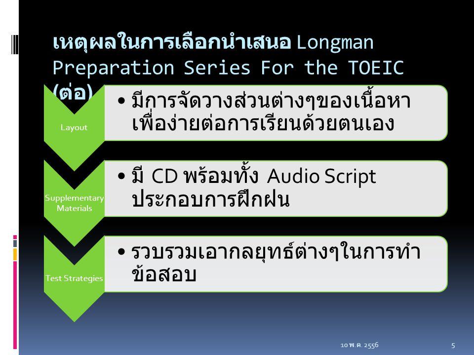 เหตุผลในการเลือกนำเสนอ Longman Preparation Series For the TOEIC ( ต่อ ) Layout มีการจัดวางส่วนต่างๆของเนื้อหา เพื่อง่ายต่อการเรียนด้วยตนเอง Supplement