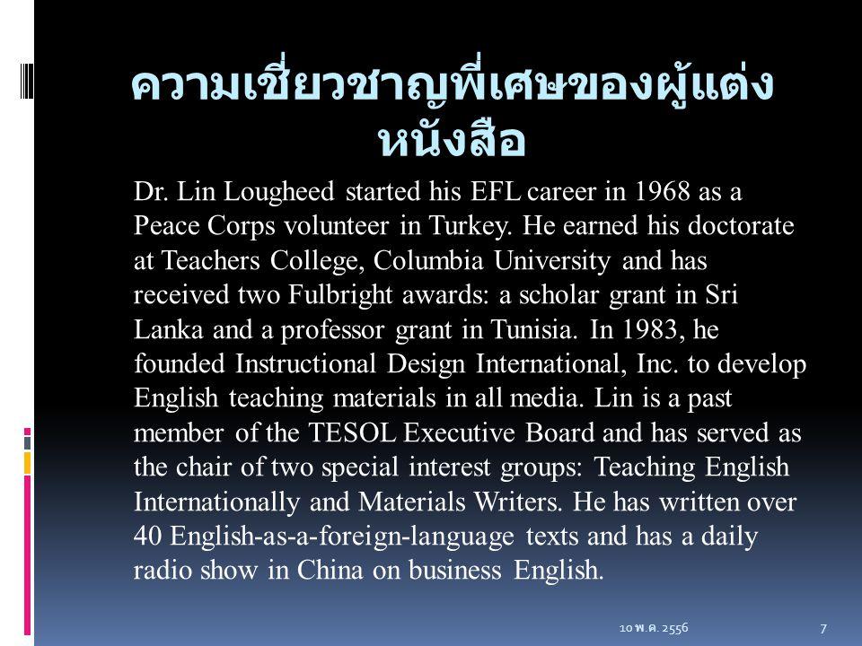 ความเชี่ยวชาญพี่เศษของผู้แต่ง หนังสือ Dr. Lin Lougheed started his EFL career in 1968 as a Peace Corps volunteer in Turkey. He earned his doctorate at