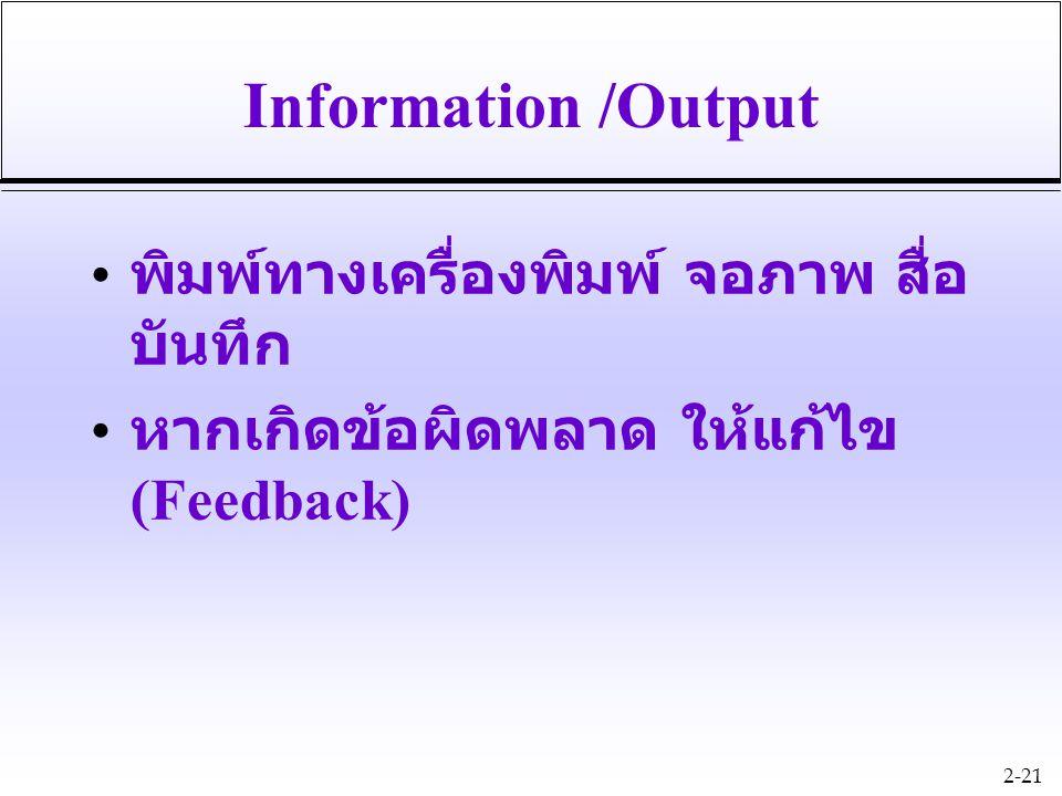 2-21 Information /Output พิมพ์ทางเครื่องพิมพ์ จอภาพ สื่อ บันทึก หากเกิดข้อผิดพลาด ให้แก้ไข (Feedback)